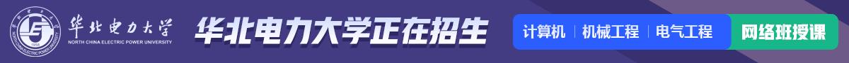 华北电力大学正在招生