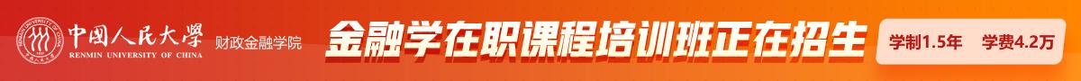 中国人民大学金融学在职课程培训班正在招生