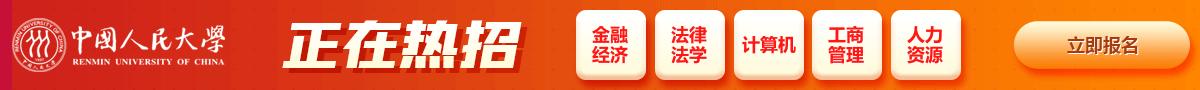 上海财经大学在职研究生火热招生中