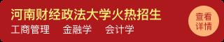 中国人民大学火热招生
