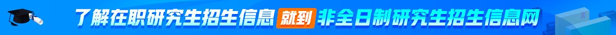 非全日制研究生招生信息网