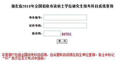 2018华中农业大学在职研究生(非全日制)成绩查询入口