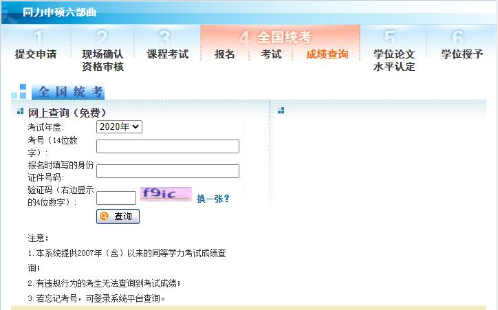 2020年华中农业大学同等学力申硕考试成绩查询入口