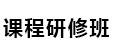 中国科学院心理研究所非全日制研究生