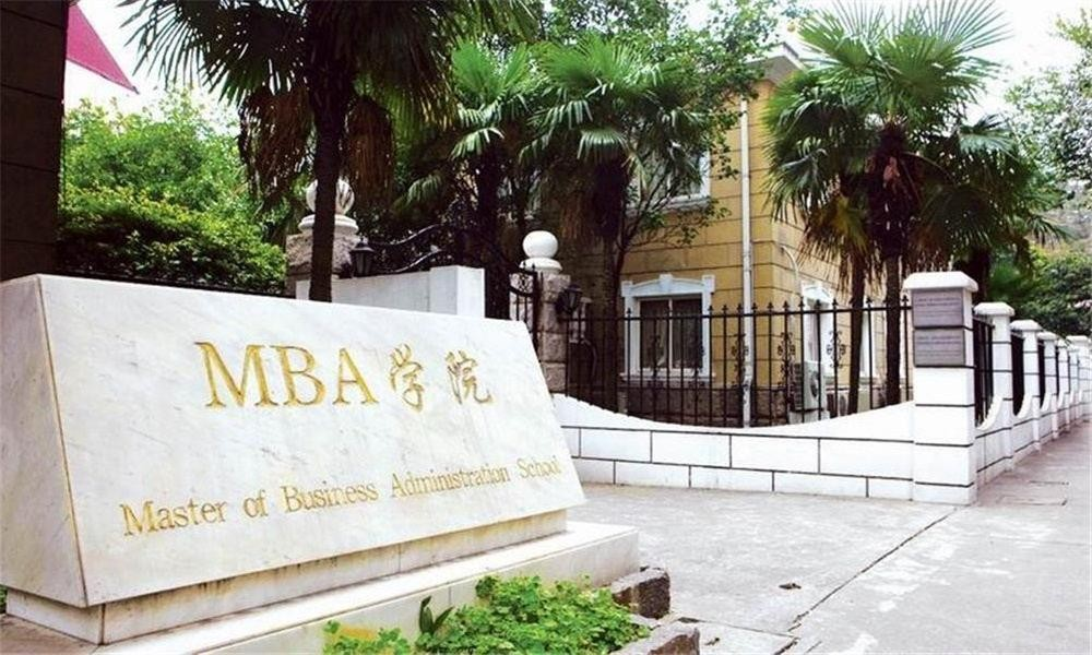 上海财经大学MBA学院