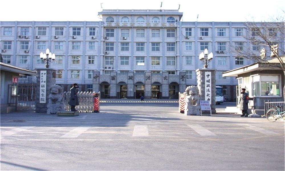 中国政法大学研究生院大门