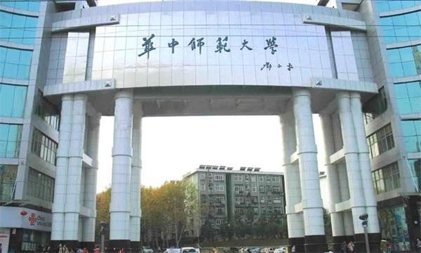 华中师范大学正门