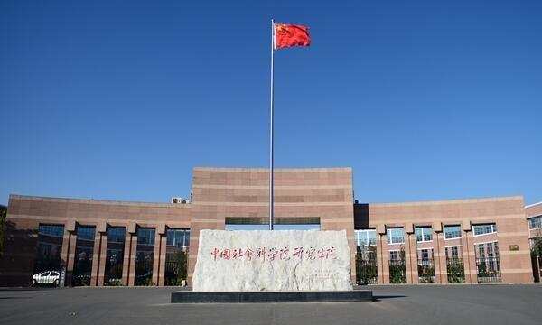 中国社会科学院研究生院门口正面