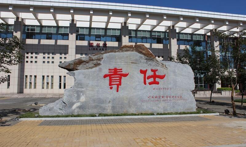 中国社会科学院研究生院责任石