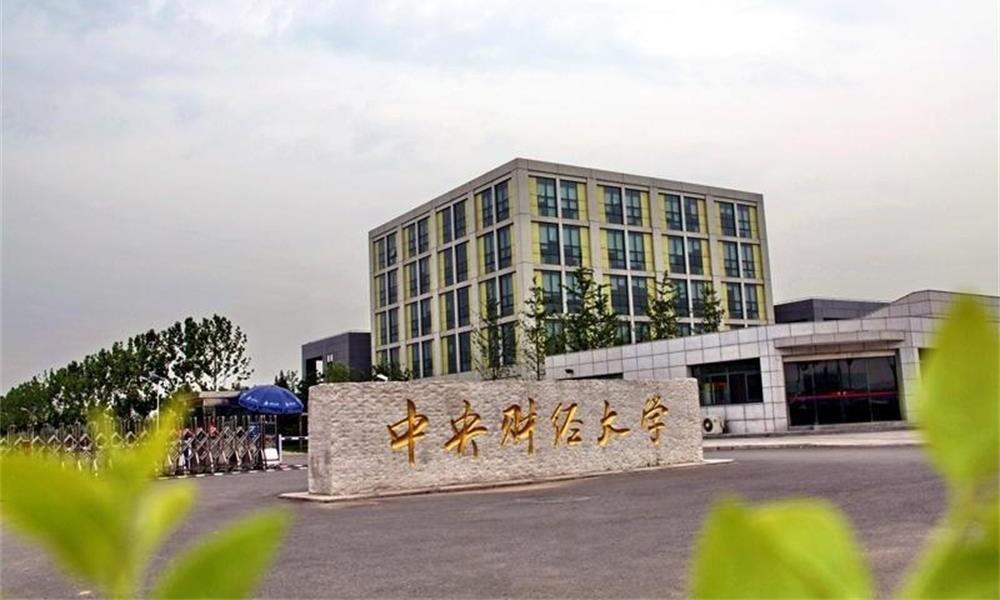 中央财经大学正门