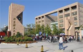 北京理工大学正门
