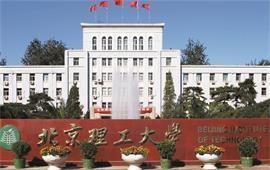 北京理工大学校门