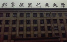 北京航空航天大学教学楼