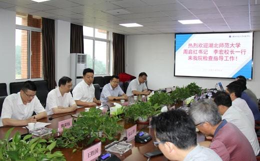 湖北师范大学党政领导实地调研