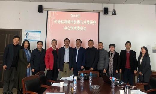湖北师范大学学术委员会