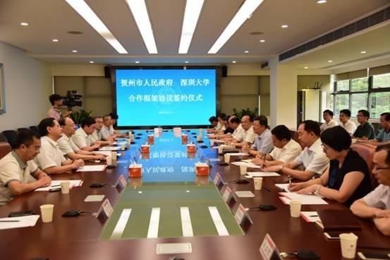 市领导与深圳大学校领导座谈会