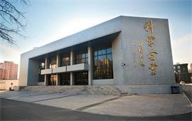 北京邮电大学科学会堂