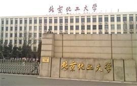 北京化工大学校门