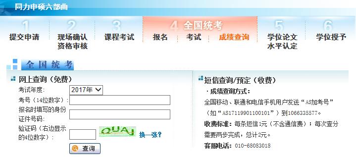 2017年华中农业大学同等学力申硕考试成绩查询入口