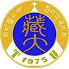 西藏大学非全日制研究生