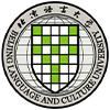 北京语言大学非全日制研究生