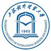 上海对外经贸大学非全日制研究生