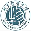 北京物资学院非全日制研究生