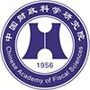 中国财政科学研究院非全日制研究生