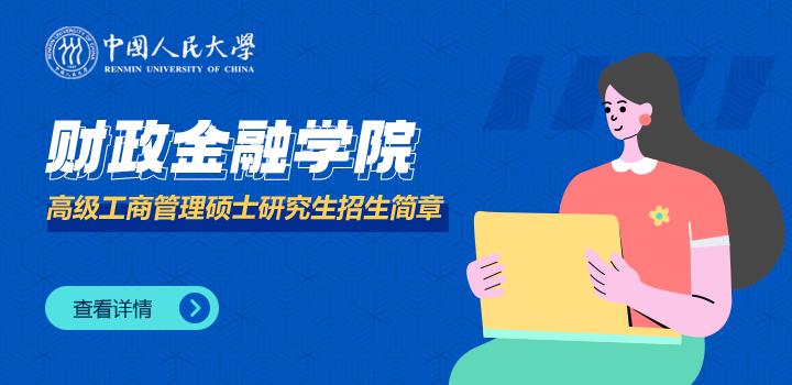 中国人民大学财政金融学院高级工商管理硕士(金融科技EMBA)研究生招生简章