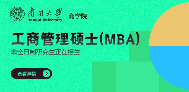 南开大学商学院工商管理硕士(MBA)非全日制研究生招生简章
