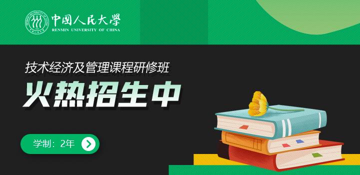 中国人民大学技术经济及管理课程研修班招生简章