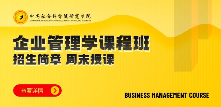 中国社会科学院研究生院企业管理学课程班招生简章
