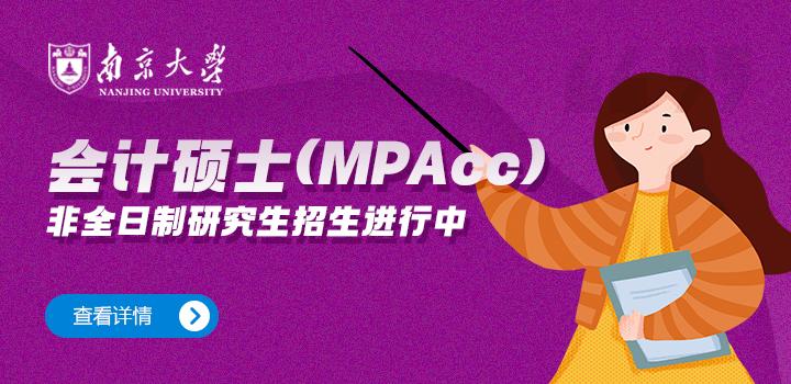 南京大学商学院会计硕士(MPAcc)非全日制研究生招生简章
