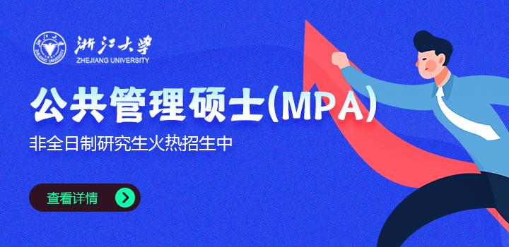 浙江大学公共管理学院公共管理硕士(MPA)非全日制研究生招生简章
