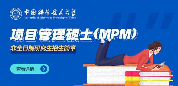 中国科学技术大学管理学院项目管理硕士(MPM)非全日制研究生招生简章