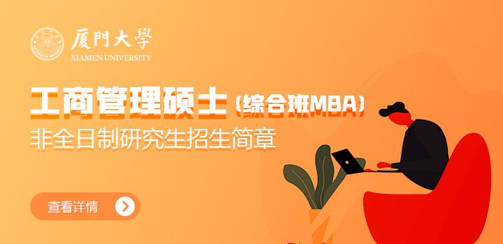 厦门大学工商管理硕士(综合班MBA)非全日制研究生招生简章