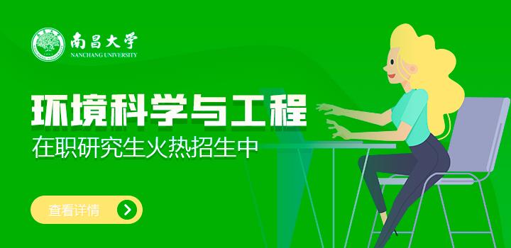 南昌大学环境科学与工程在职研究生招生简章