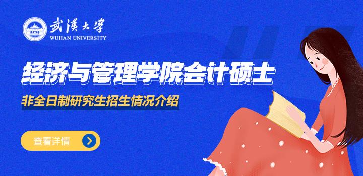 武汉大学经济与管理学院会计硕士(MPAcc1班)非全日制研究生招生简章