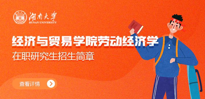 湖南大学经济与贸易学院劳动经济学在职研究生招生简章