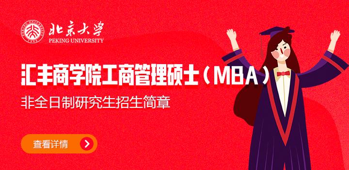 北京大学汇丰商学院工商管理硕士(MBA)非全日制研究生招生简章
