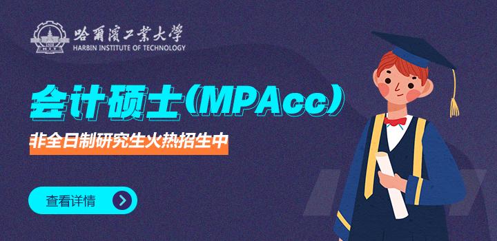 哈尔滨工业大学经济与管理学院会计硕士(MPAcc)非全日制研究生招生简章