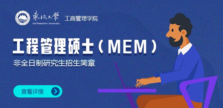东北大学工商管理学院工程管理硕士(MEM)非全日制研究生招生简章