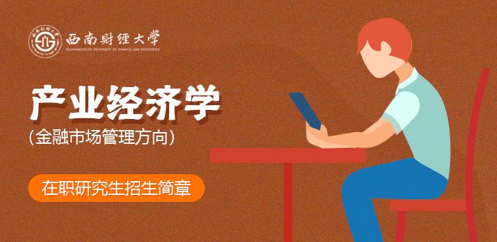 西南财经大学产业经济学(金融市场管理方向)在职研究生招生简章