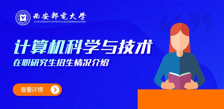 西安邮电大学计算机科学与技术在职研究生招生简章