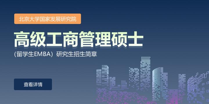 北京大学国家发展研究院高级工商管理硕士(留学生EMBA)研究生招生简章