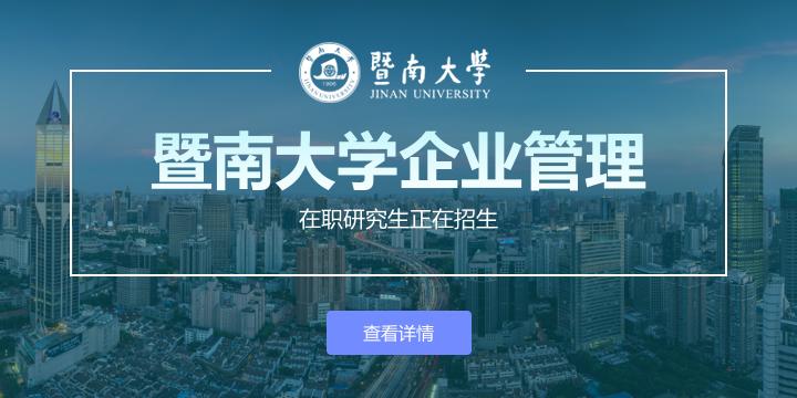 暨南大学企业管理在职研究生招生简章