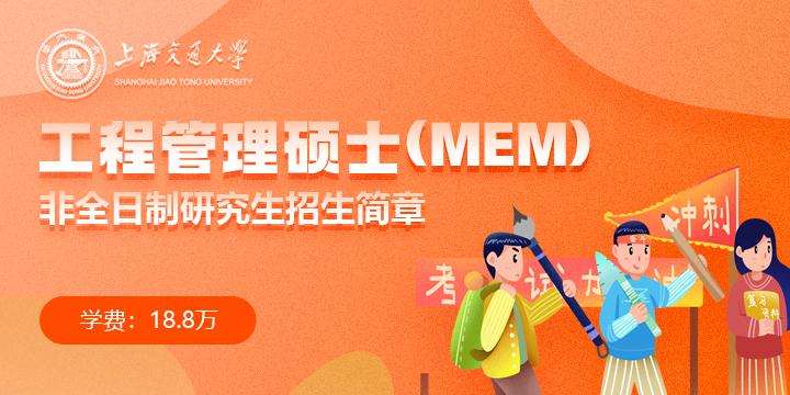 上海交通大学材料科学与工程学院工程管理硕士(MEM)非全日制研究生招生简章