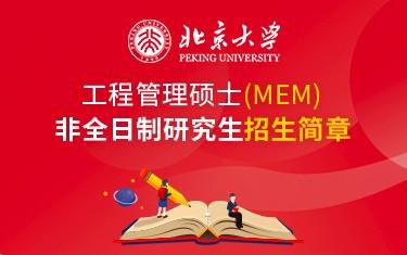 北京大学软件与微电子学院工程管理硕士(MEM集中班)非全日制研究生招生简章