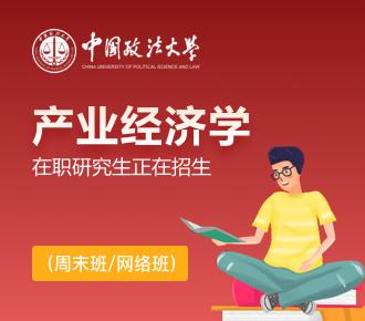 中国政法大学商学院产业经济学在职研究生招生简章