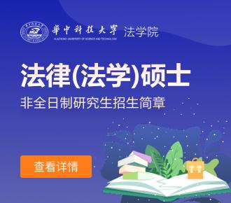 华中科技大学法学院法律(法学)硕士非全日制研究生招生简章